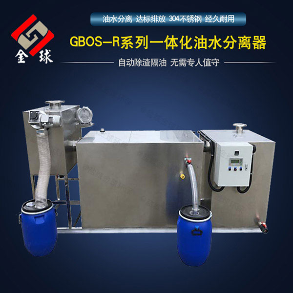 食堂用室内半自动一体化隔油设备方案