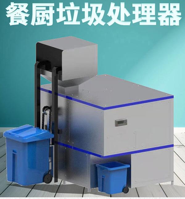 自动化餐饮垃圾烘干粉碎压缩设备用途