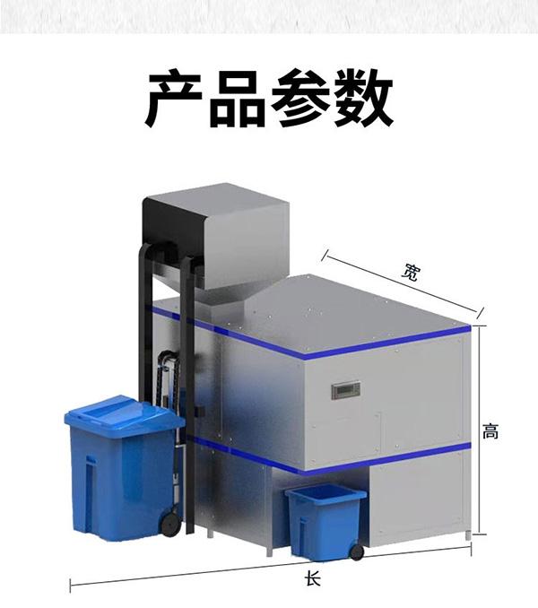 大型5吨智能厨余垃圾破粹设备厂
