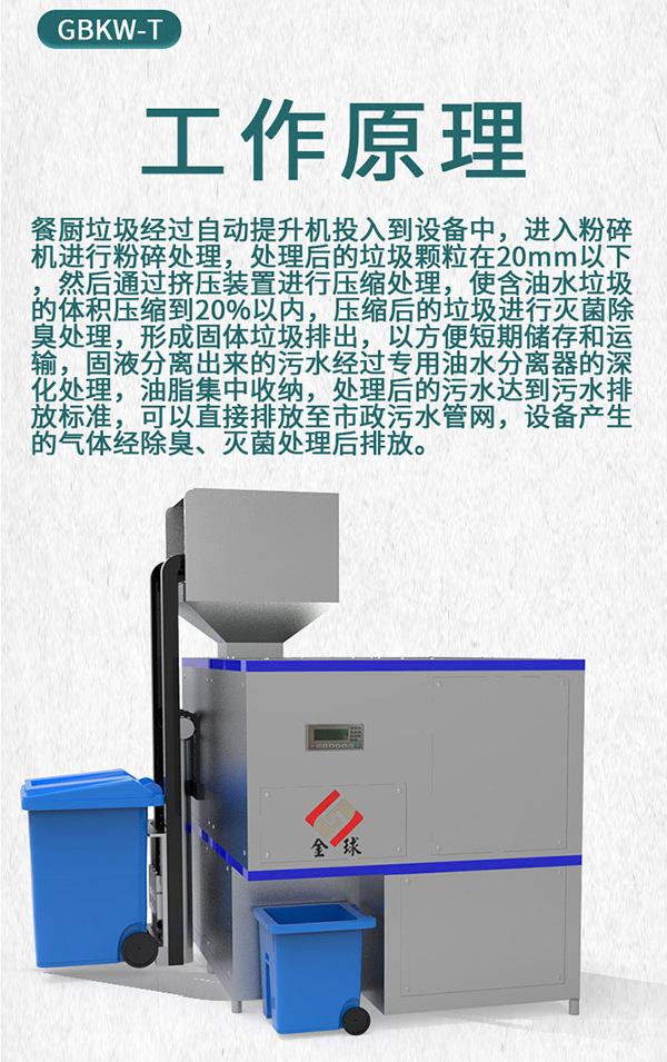 日处理5吨智能化厨余垃圾破粹设备服务商