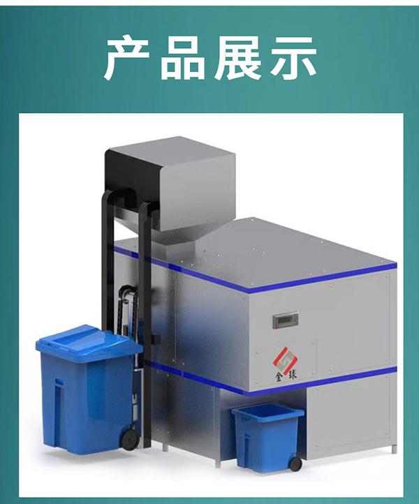 日处理5吨自动化餐厨湿垃圾处理器处理方案