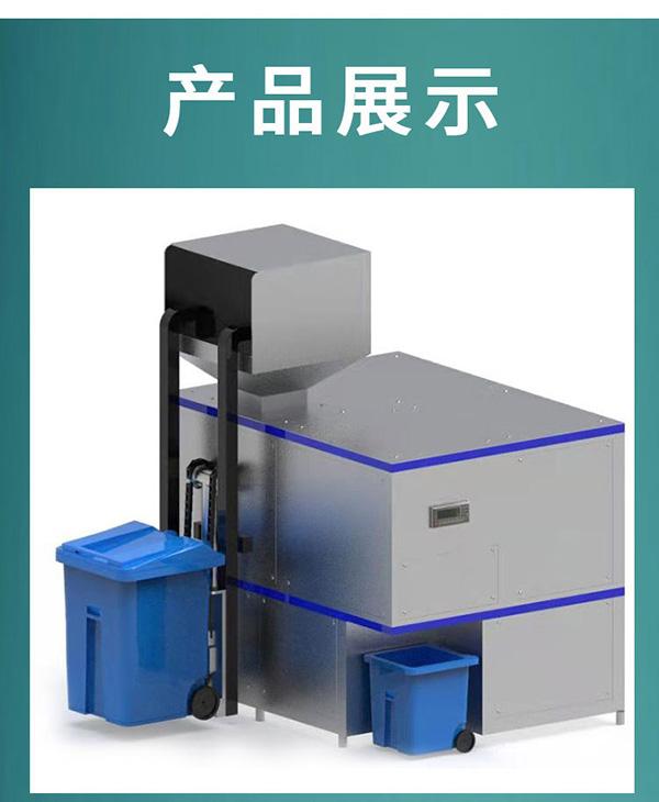 机械式餐饮湿垃圾处理设备工艺说明